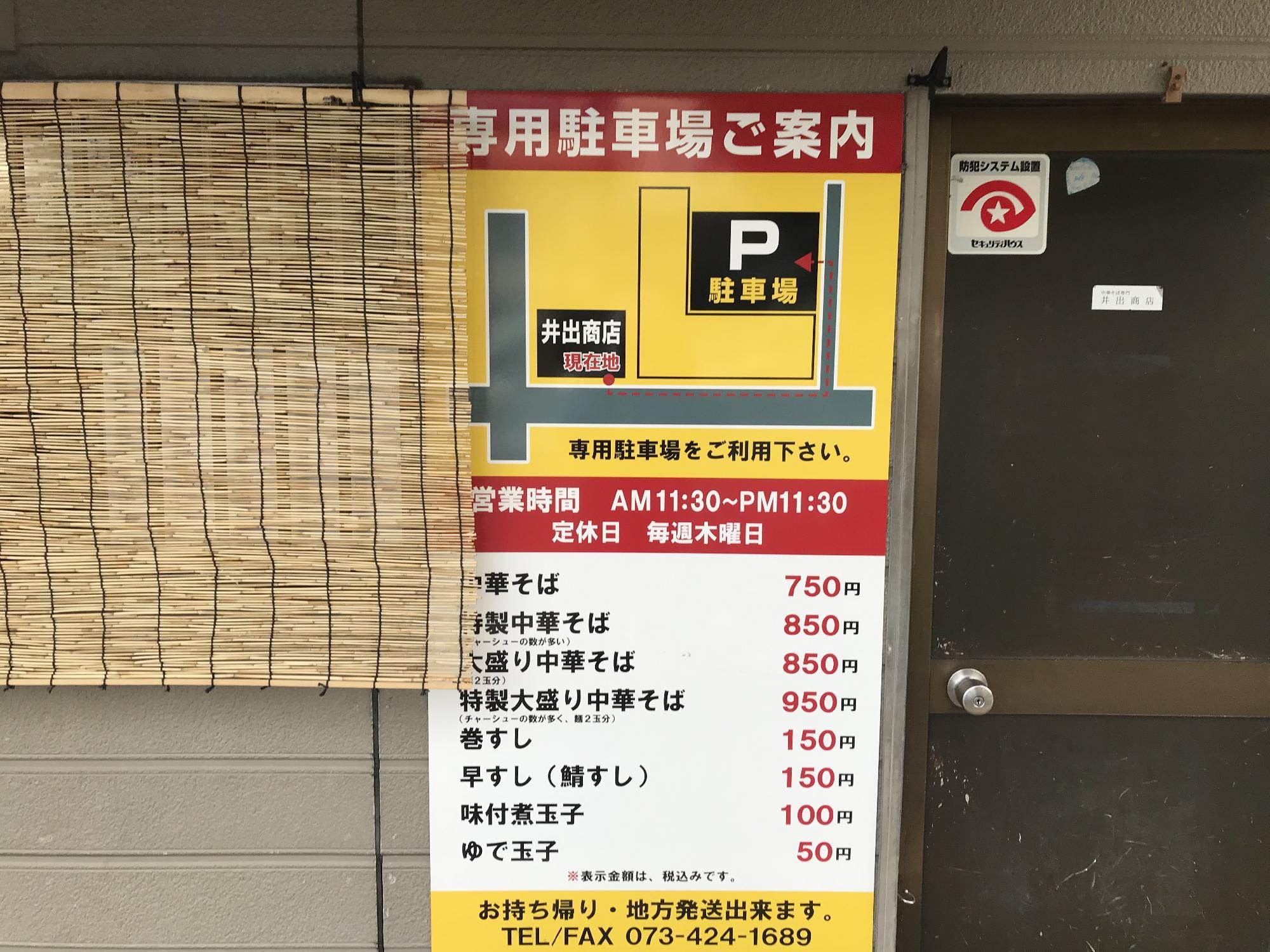 和歌山中華そば 「井出商店」_画像_2