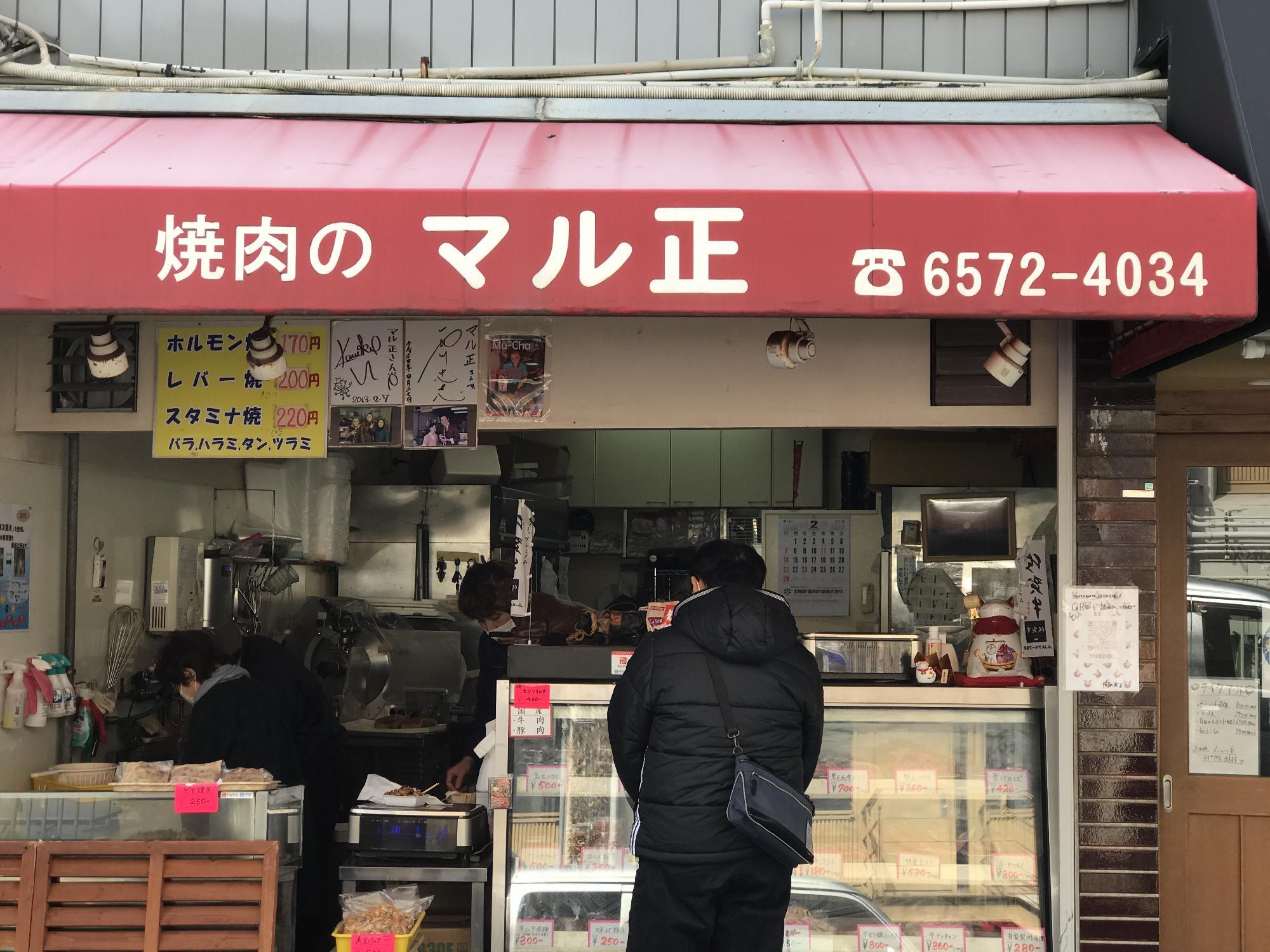 朝潮橋 「肉のマル正」さんの絶品ホルモン_画像