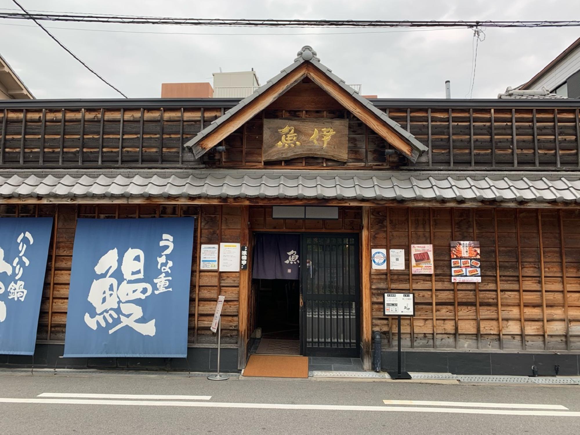 大阪市旭区高殿、うなぎの魚伊さん_画像_2