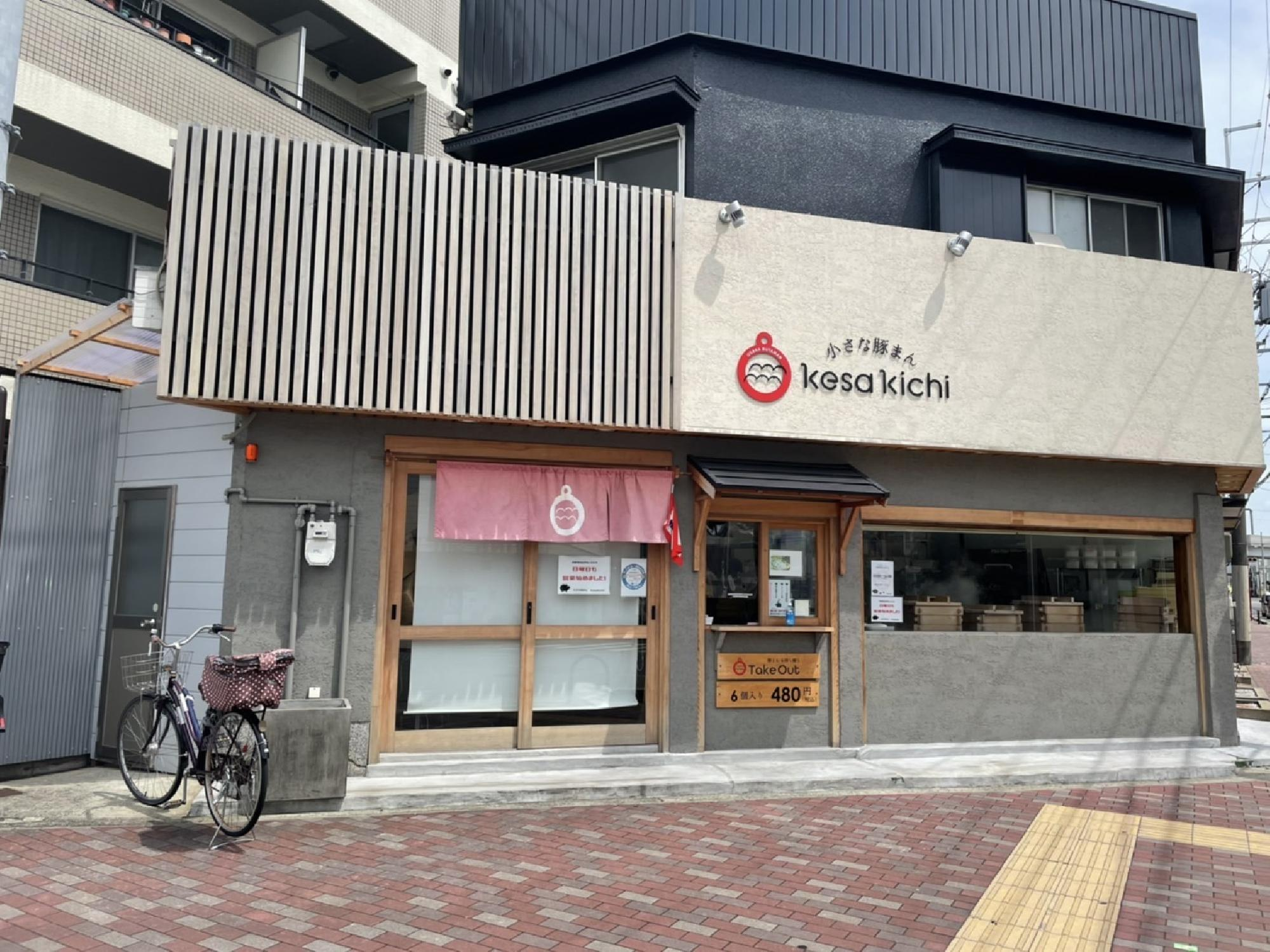 小さな豚まん専門店kesakichi_画像_2