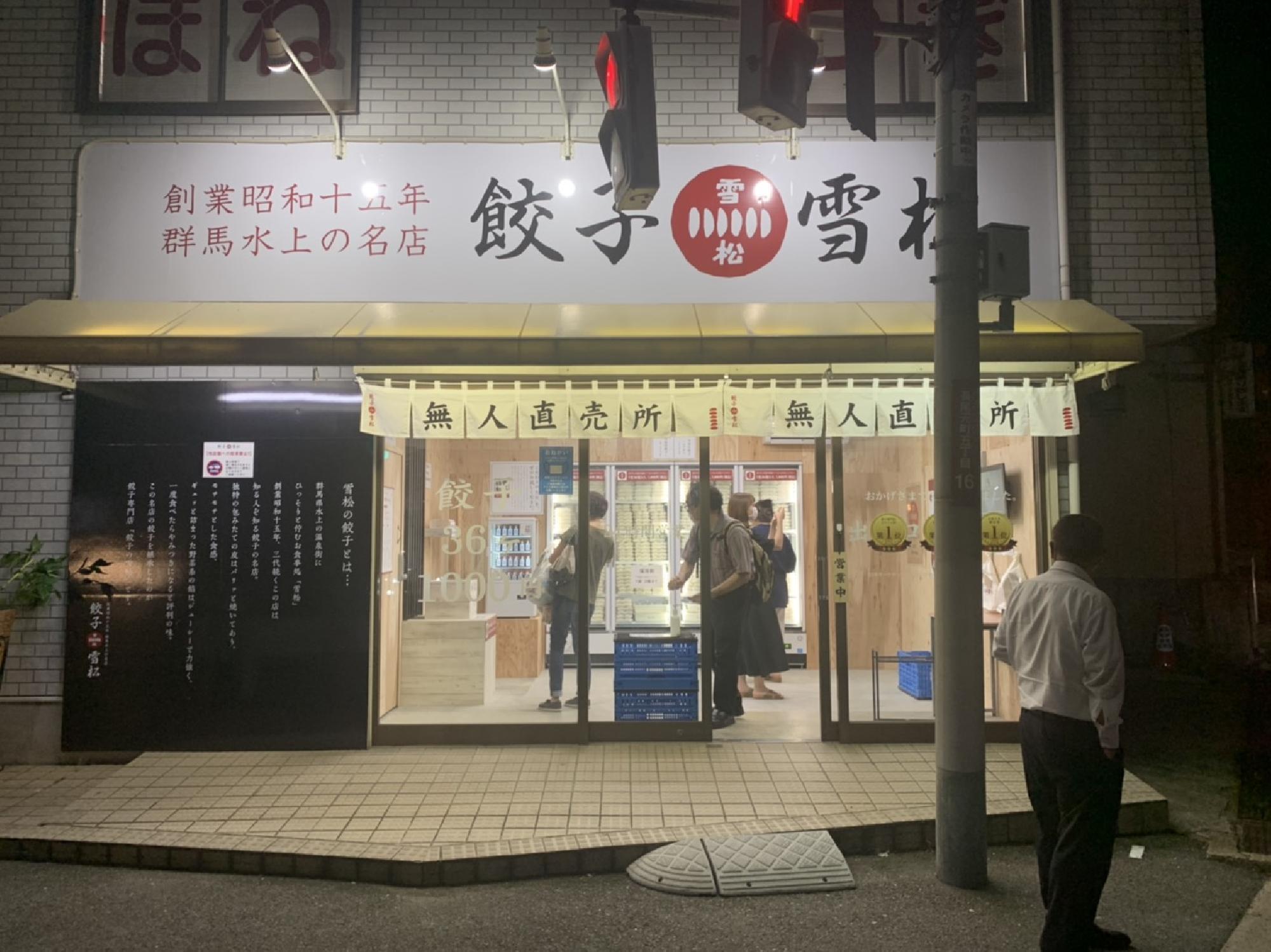 餃子無人販売 餃子の雪松枚方店_画像_3