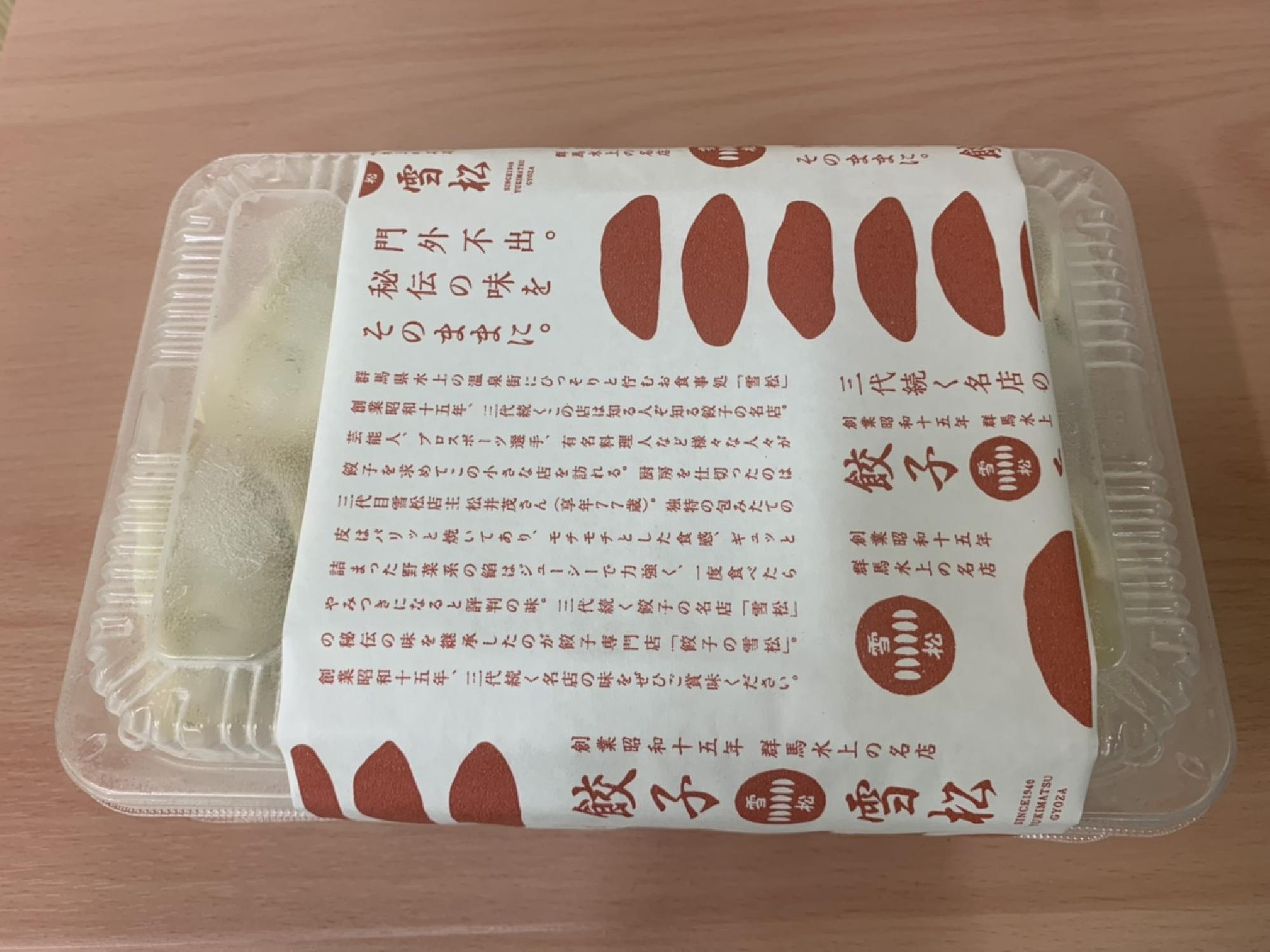 餃子無人販売 餃子の雪松枚方店_画像_5