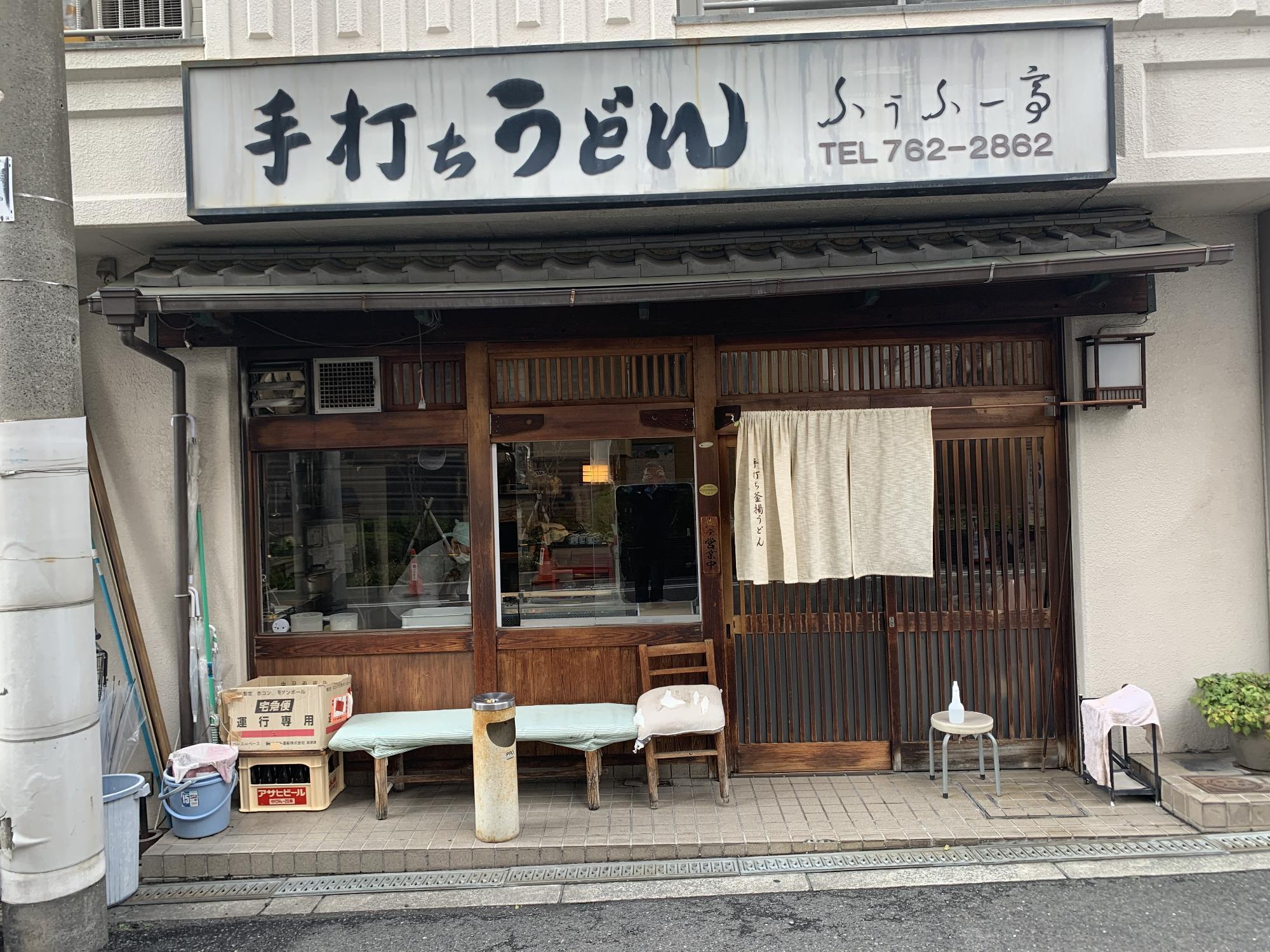 うどんの名店、上本町の「ふうふー亭」さん_画像
