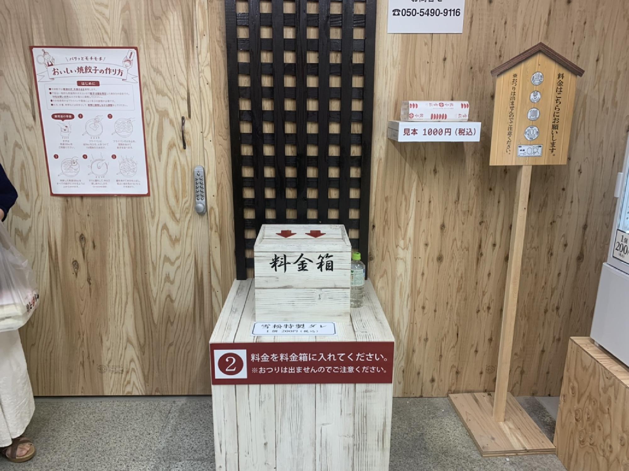 餃子無人販売 餃子の雪松枚方店