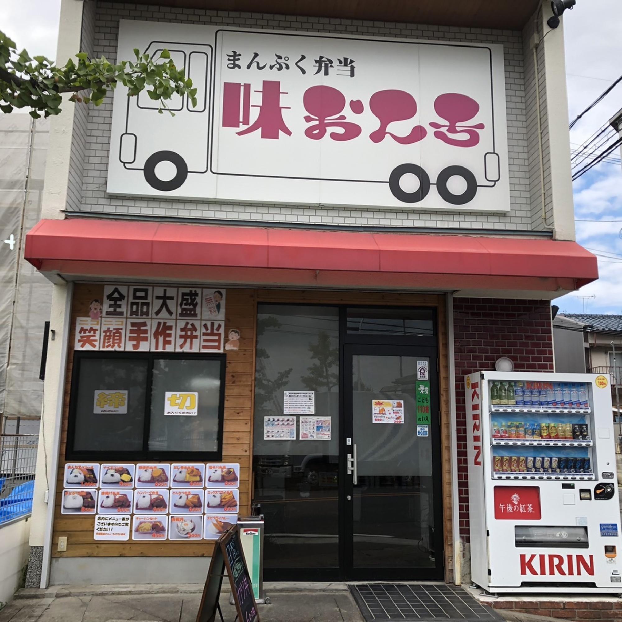 京都市伏見区淀にあるお弁当の味おんちさん