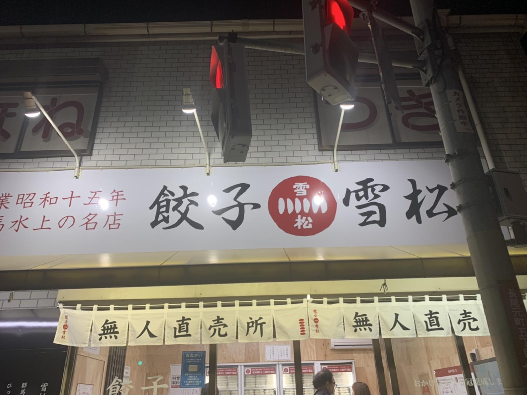 餃子無人販売 餃子の雪松枚方店_画像_4