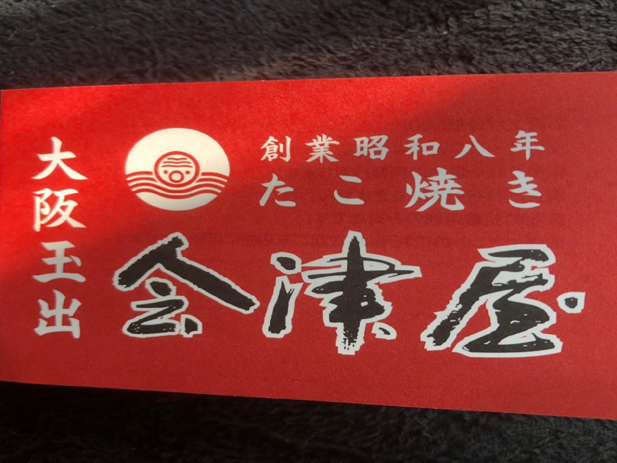 大阪市西成区玉出の元祖たこ焼き「会津屋」さん_画像_1