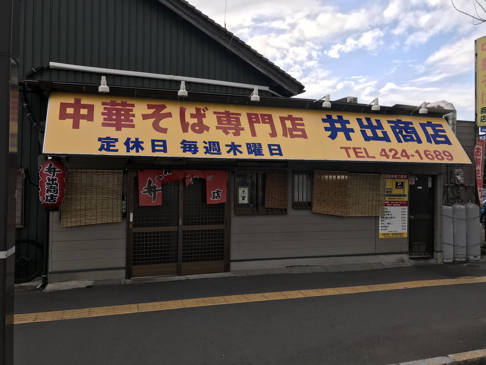 和歌山中華そば 「井出商店」_画像