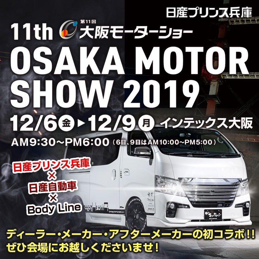 2019 大阪モーターショー_画像