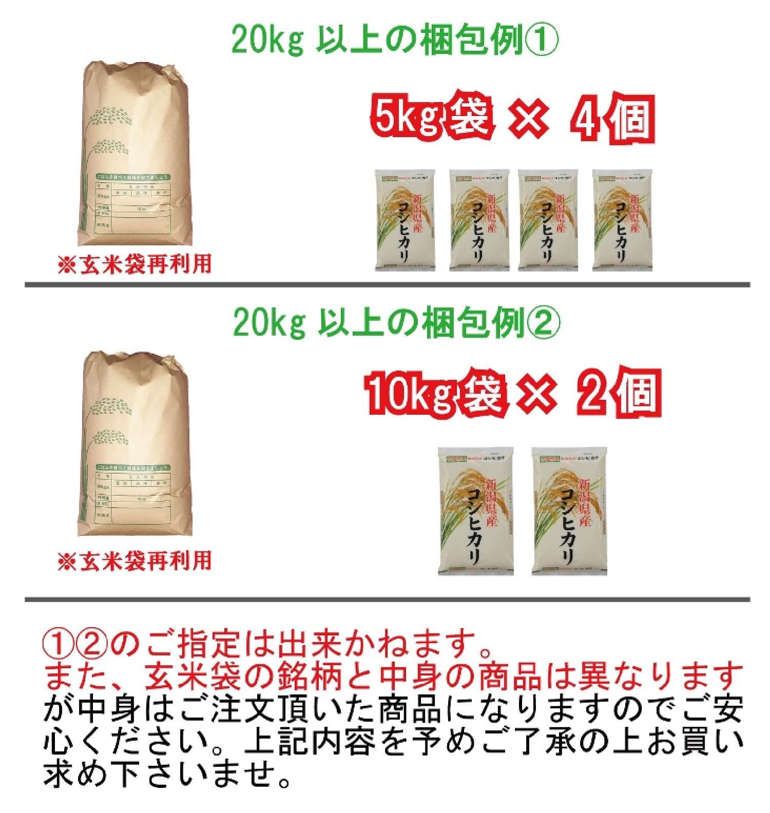 ゴールドブレンド 20kg ※5kg×4袋 [送料無料](・沖縄・離島は別途必要)普通精米_画像_