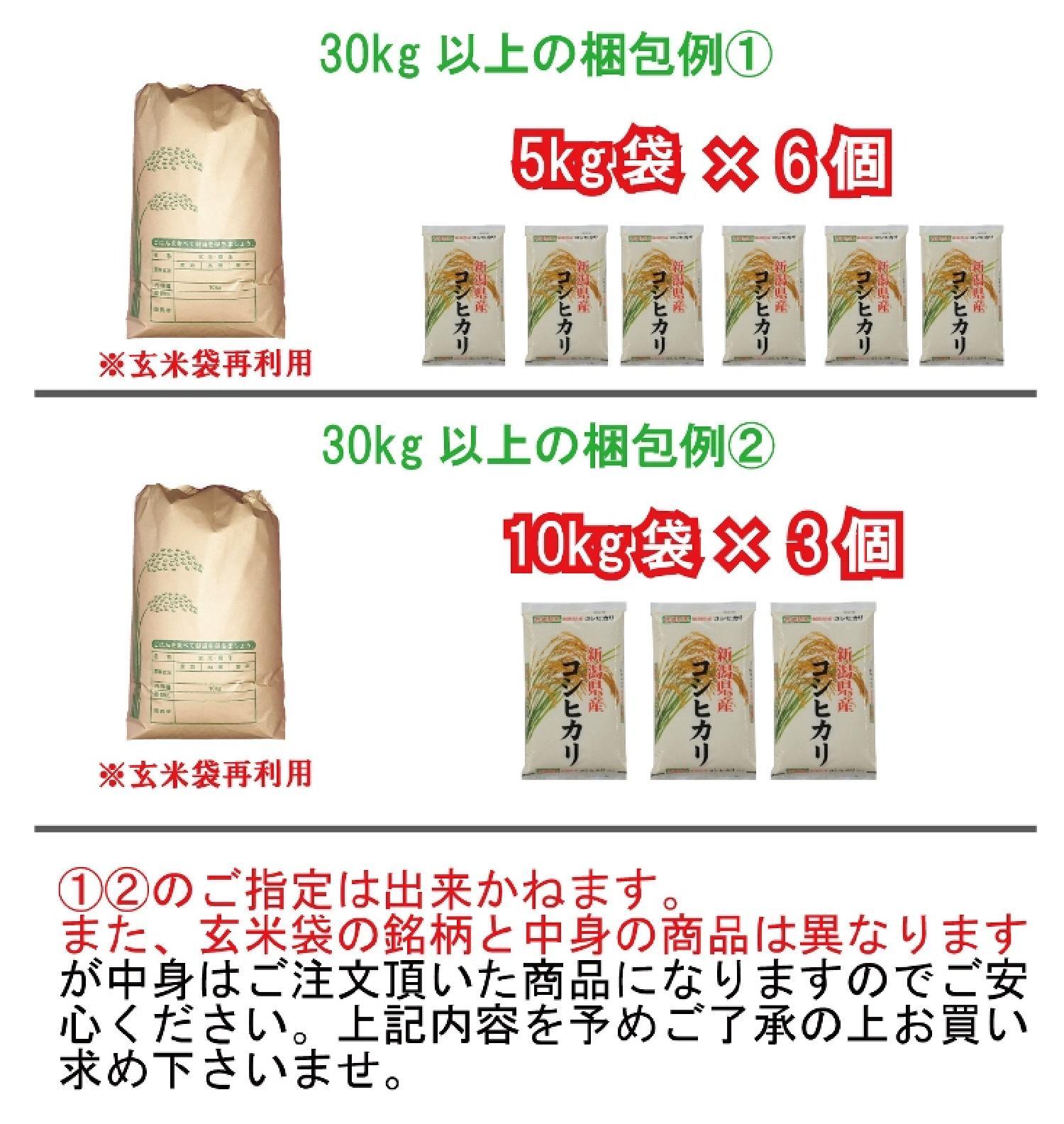 ゴールドブレンド 30kg ※5kg×6袋 [送料無料](・沖縄・離島は別途必要)普通精米_画像_
