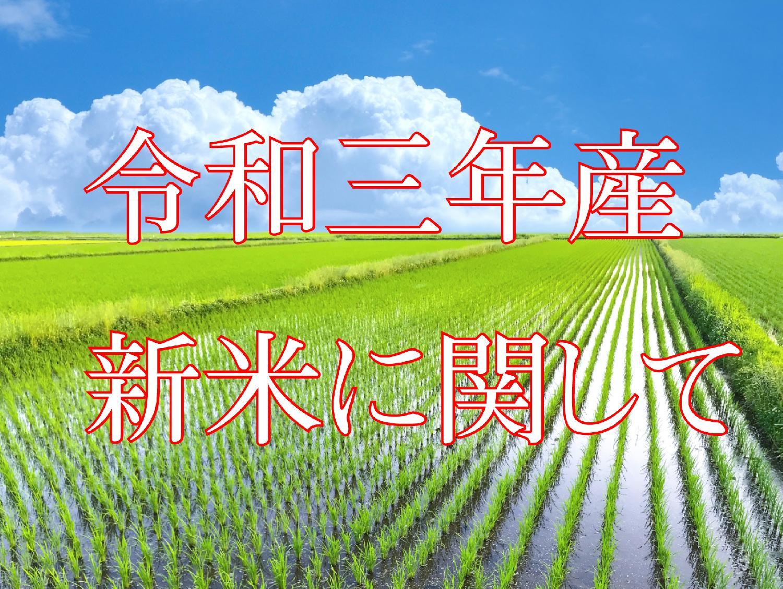 2021/09/01 令和3年産の新米入荷準備のためのお米商品に関して