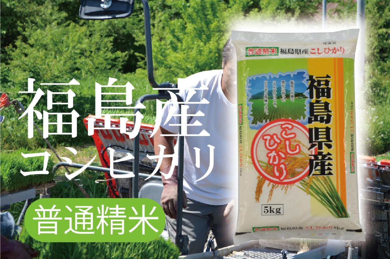 2020/06/03 福島県産コシヒカリが全国食味ランキング特Aを獲得しました!