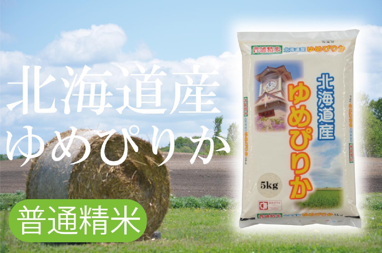 2020/09/24 令和2年産 北海道ゆめぴりか 無洗米北海道ゆめぴりか 新米が入荷しました!