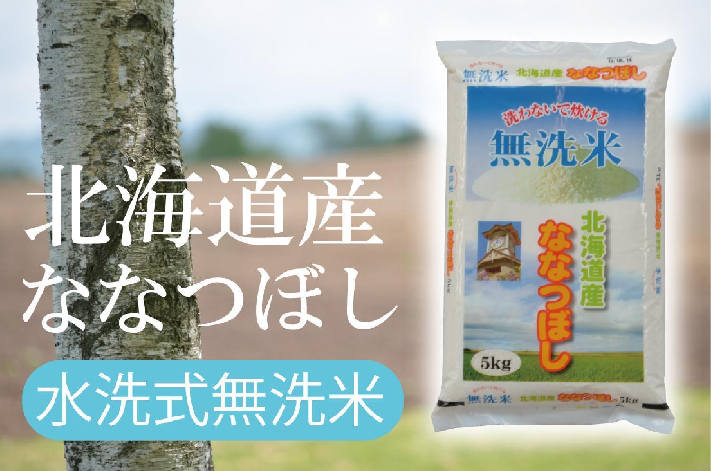2020/09/29 令和2年産 北海道ななつぼし 無洗米北海道ななつぼし 新米が入荷しました!