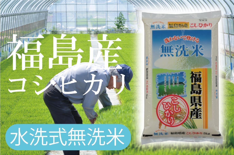 2020/10/03 令和2年産 福島産コシヒカリ 無洗米福島産コシヒカリ 新米が入荷しました!