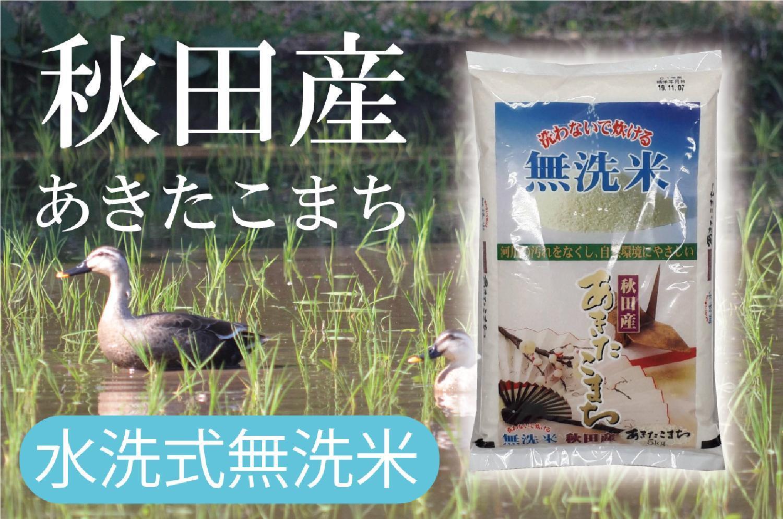2019/11/24 新商品追加!本場秋田産のあきたこまち!!岩手産ひとめぼれ!!無洗米の新商品発売開始です!