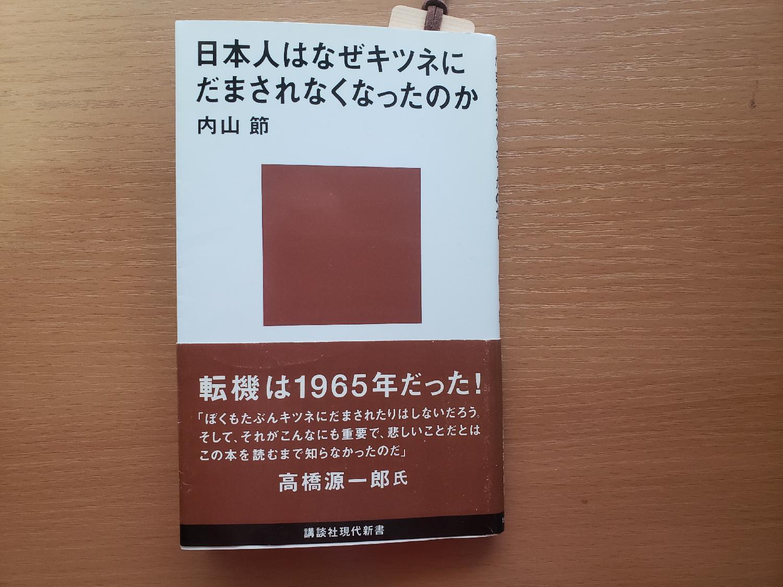 2021/03/11 日本人はなぜキツネにだまされなくなったのか