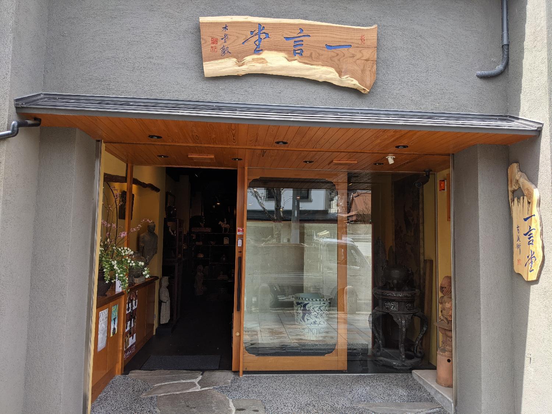 京都市中京区にて不用品回収のご依頼と、古美術 一言堂様のご紹介