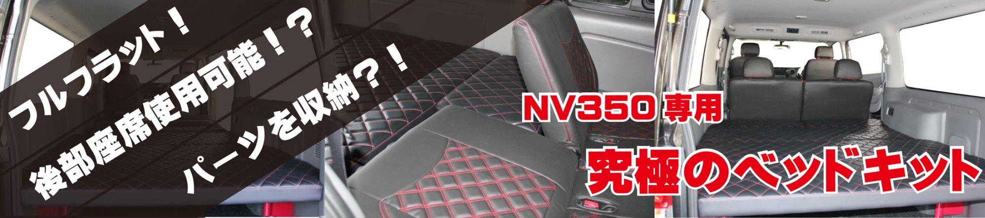 2013/06/30 00:00:00 NV350専用 ベッドキット登場!その説明です!
