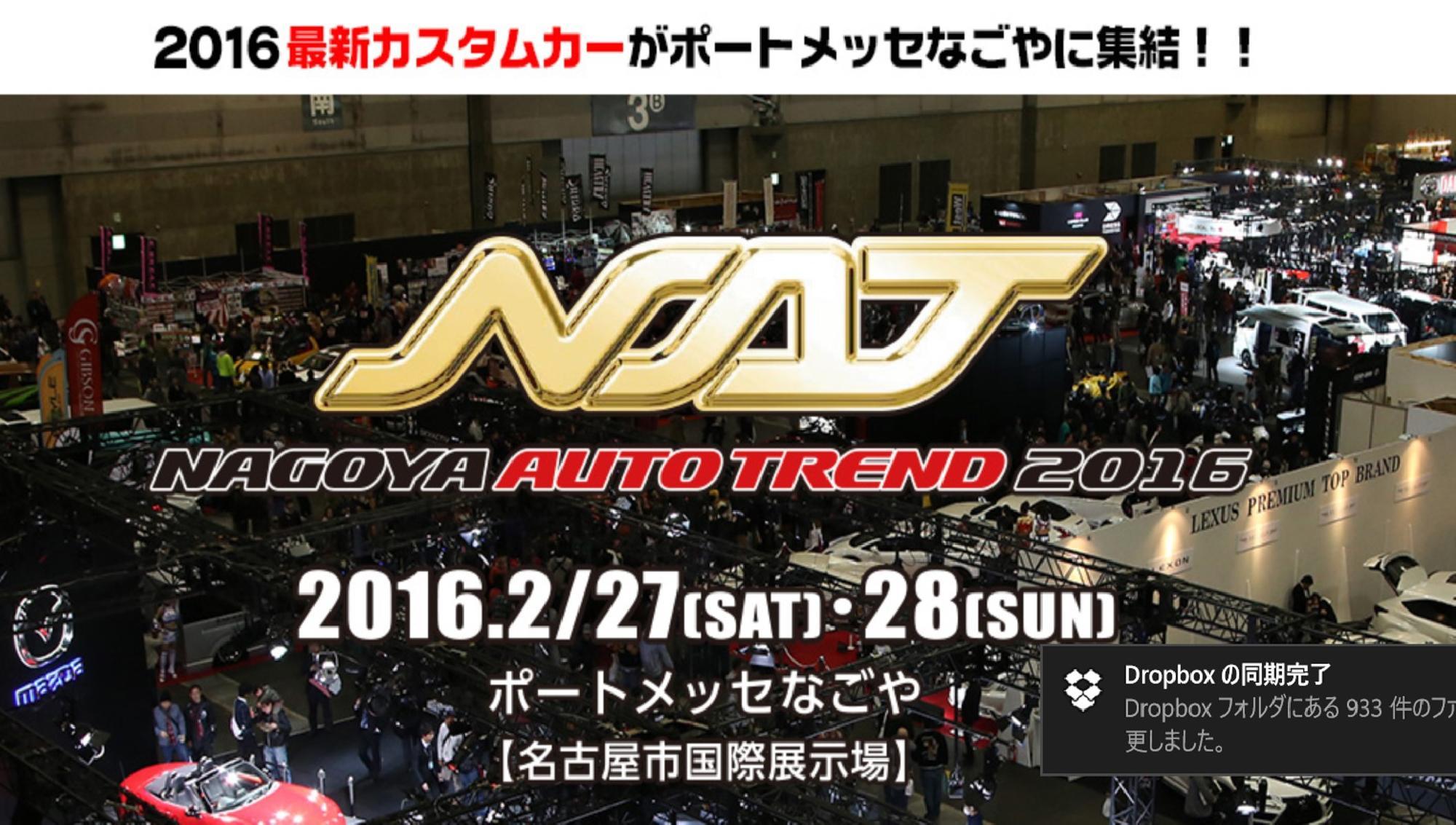 2016/02/27 00:00:00 名古屋オートトレンド開催中!BodyLine出展!!!