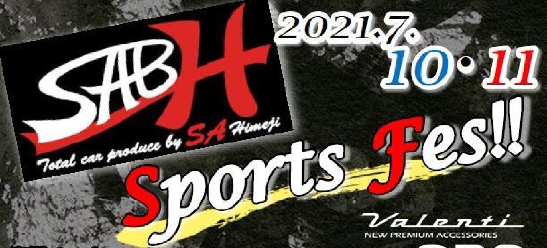2021/07/05 2021姫路祭 SPORTS Fes!! 2021/7/10・11 出店決定!