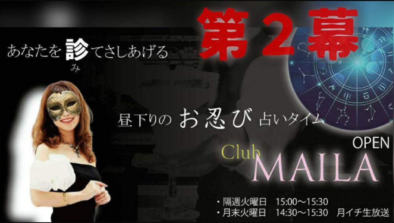 2021/04/20 ★4/20〜5/4 12星座ランキング★