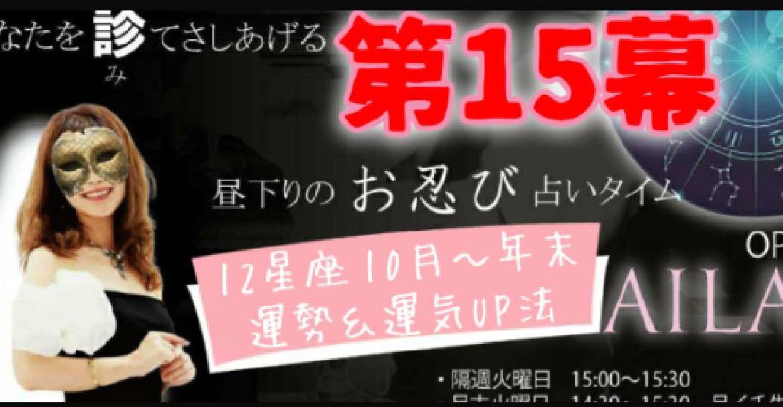 12星座★10月後半〜☆運気UPアドバイス 画像_1