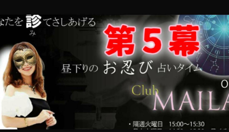 Club MAILA♣マイラジ           You Tubeアップしました