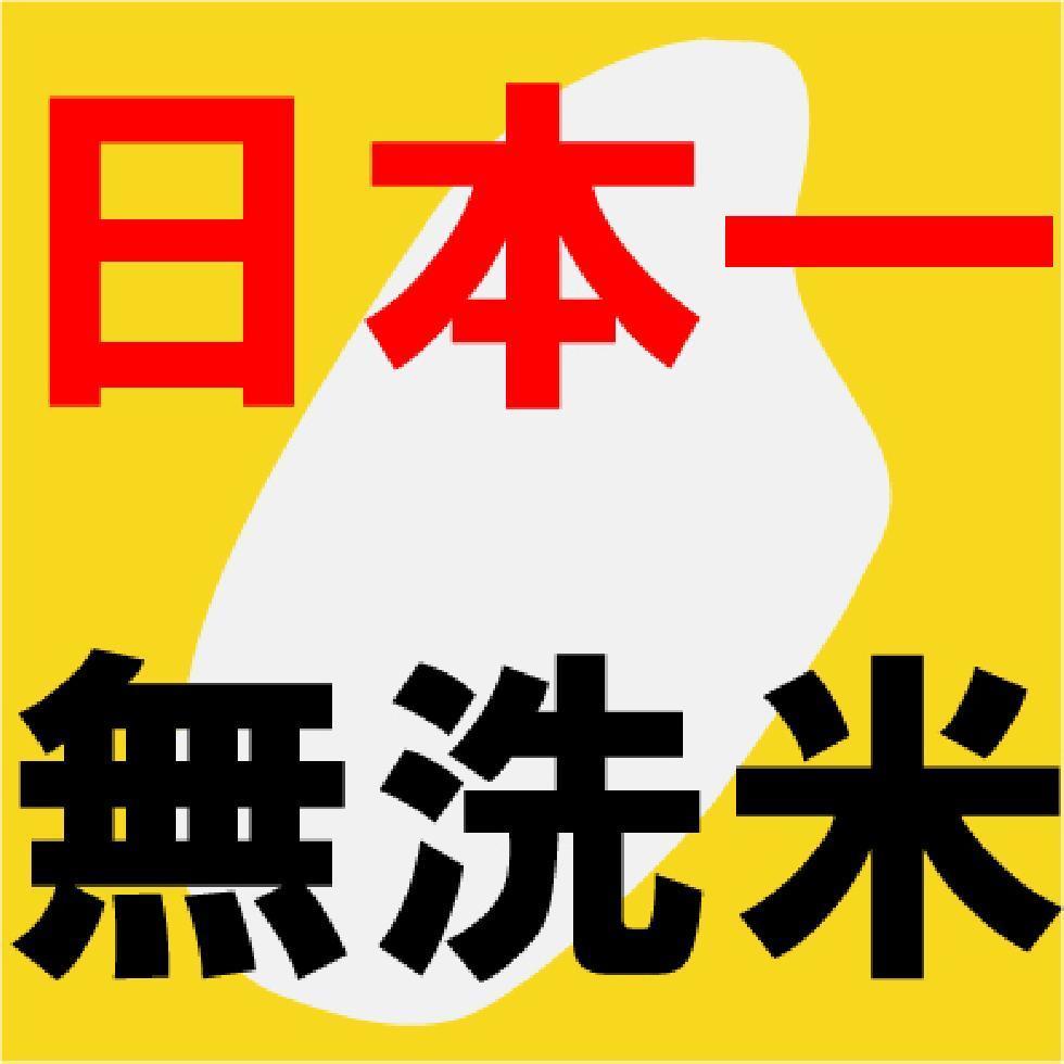 日本一無洗米