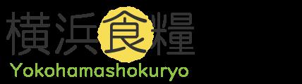 横浜食糧オンラインショップ