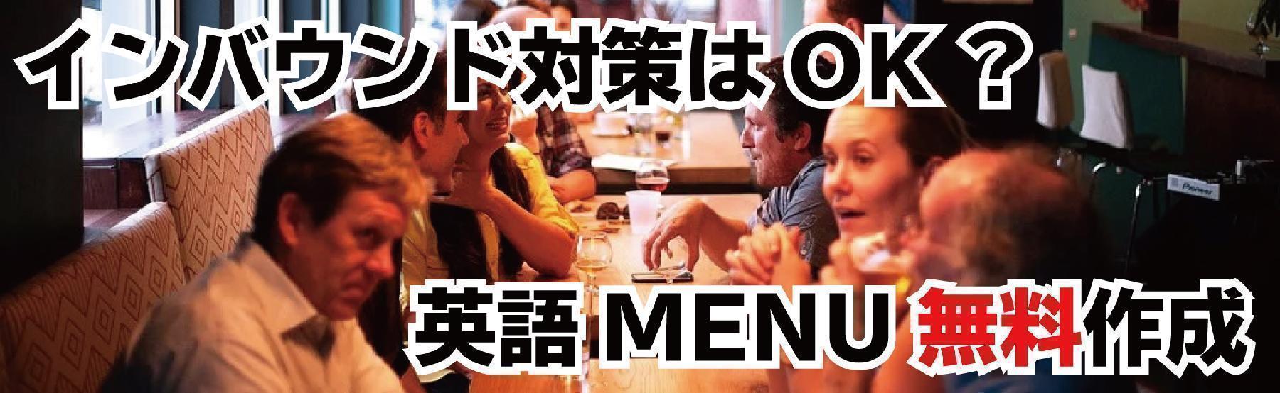 インバウンド対策のためにホームページを英語にします。 無料で英語のサイトを作ります。多くの外国人が日本に訪れるようになった今、小さなお店や個人で経営しているお店などは英語の対応ができないのが現状です。 そんな飲食店にむけてメニューを英語で作り、お店のサービス内容や外国人の注意点などを分かりやすい英語で書かかれたサイトを制作します。