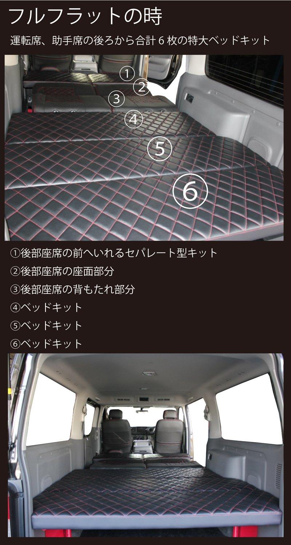 NV350専用ベッドキット説明1