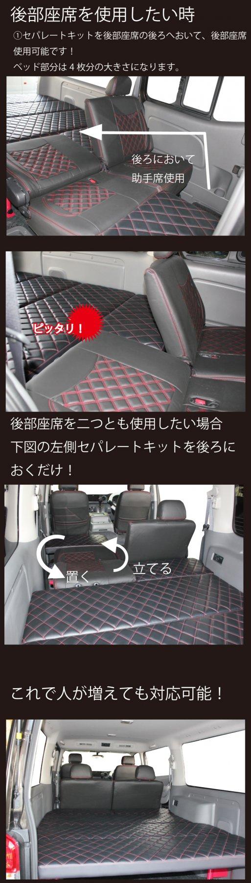 NV350専用ベッドキット説明2